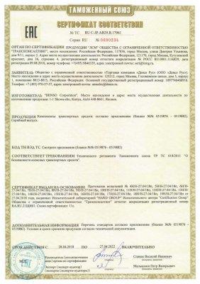 Сертификат Denso