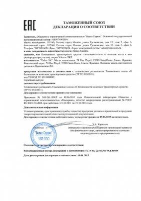 Сертификат Valeo и SWF